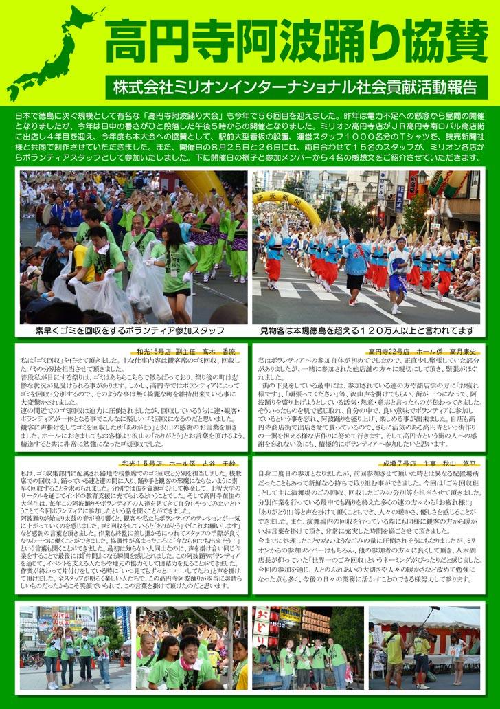 高円寺阿波踊り協賛